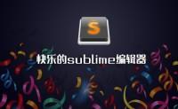 Sublime Text 3 常用插件以及安装方法(转)