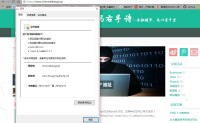 使用SSL证书,摆脱运营商流量劫持!